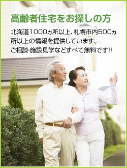 高齢者住宅をお探しの方